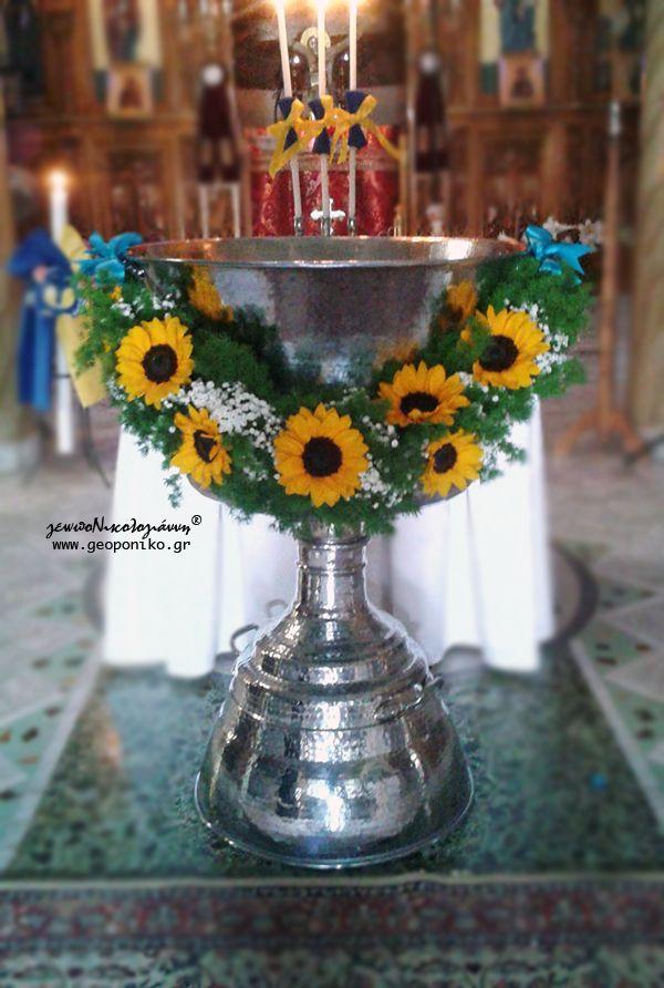 baptism flowers - στολισμός κολυμπήθρας με γιρλάντα από ηλίανθους