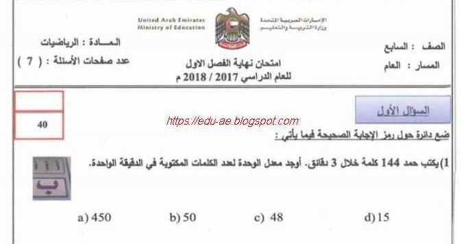 متابعي موقع تعليم الإمارات ننشر لكم الامتحان الوزارى فى مادة الرياضيات للصف السابع الفصل الدراسى الأول 2017 2018 مسار عام نموذج ثان وفقا لمنه Math Exam Olla