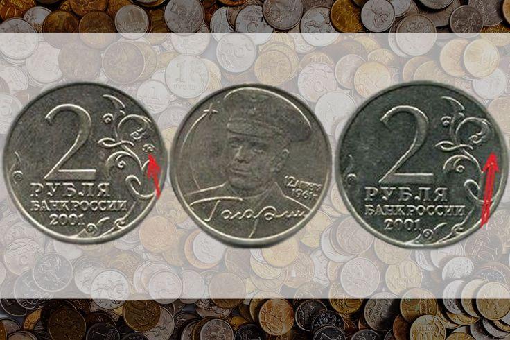 Сокровища в кармане. Самые дорогие современные российские монеты и банкноты
