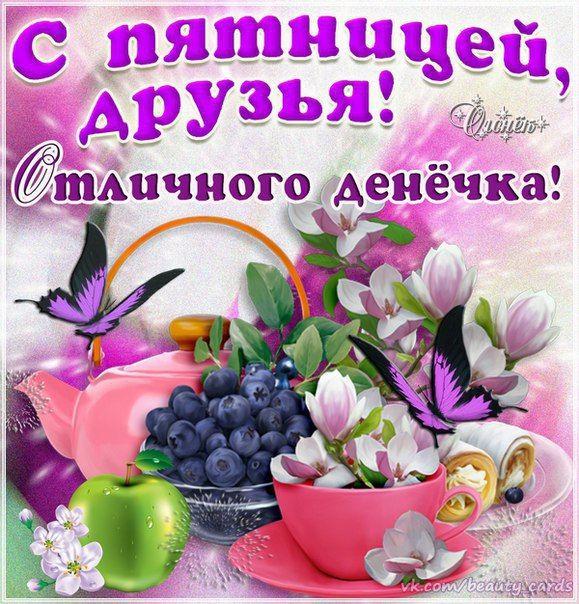 Картинки, открытки с добрым утром друзьям в пятницу
