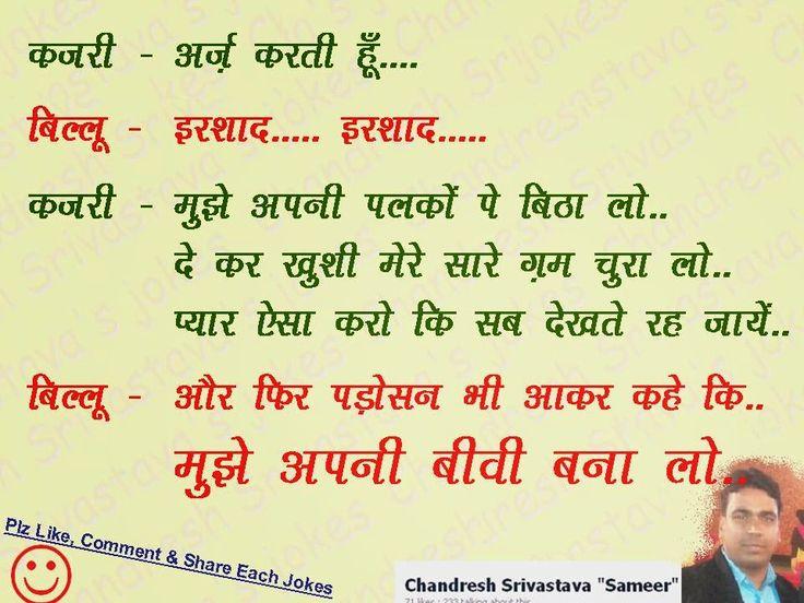 Chandresh Srivastava's Jokes: Arz kiya hai....