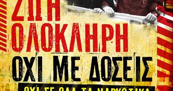 Ανακοίνωση του ΚΚΕ για την 26η Ιούνη Ημέρα κατά των Ναρκωτικών http://ift.tt/2u8EnkG