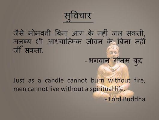 lord buddha quotes lord buddha quotes in hindi gautam