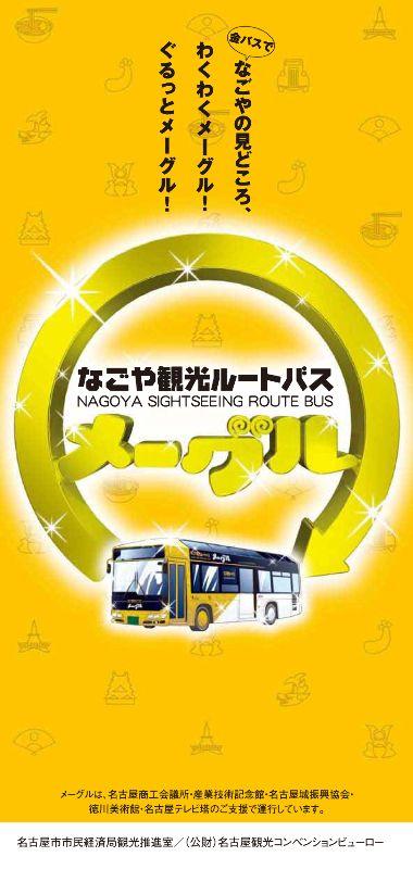 名古屋観光ルートバス メーグル|名古屋観光コンベンションビューロー|デジタルカタログ・パンフレットの CatalogVox(カタログボックス)