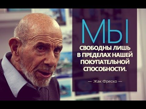 The truth is that you do not like! Jacque Fresco. The Venus Project. Wha...