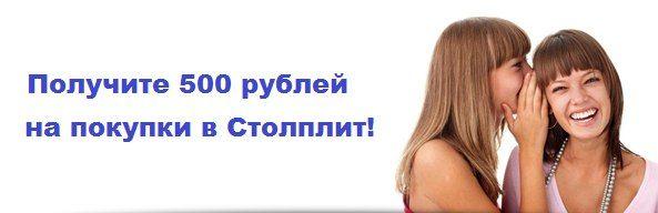 Эксклюзив!  купон столплит сентябрь 2015 на скидку 500 рублей на мебель, диваны, кухни!  #Столплит #купон #мебель #berikod #скидка
