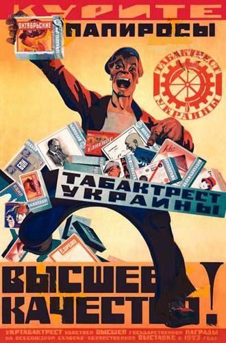 Советская реклама сигарет 22