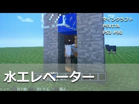 マインクラフトをPS Vita/PS3で #90|便利。水流エレベーターを作ってみました - ハゲじじいクラフト