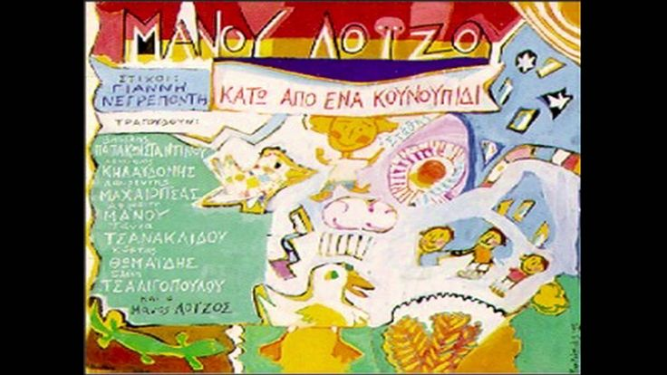 Λουκιανός Κηλαηδόνης - Ανεκδοτάκι | Loukianos Kilaidonis - Anekdotaki Δίσκος: Κάτω από ένα κουνουπίδι Μουσική: Μάνος Λοΐζος Στίχοι: Γιάννης Νεγρεπόντης Copy...
