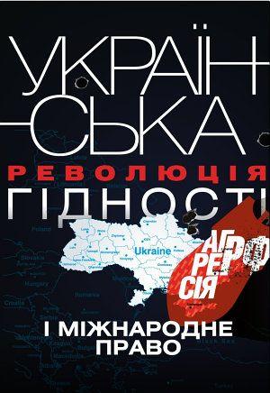 Libro Українська Революція гідності, агресія РФ і міжнародне право: Монографія PDF - Bajar Libros PDF