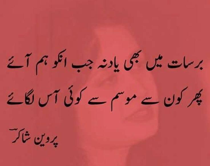 Pin by Shama Dar on Ye Zindagi   Pinterest   Urdu quotes, Urdu ...