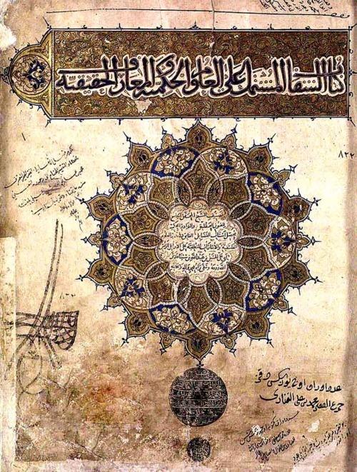 Kitab Al-Shifa (The Book of Healing) by Abū Alī ibn Sīnā (1027).