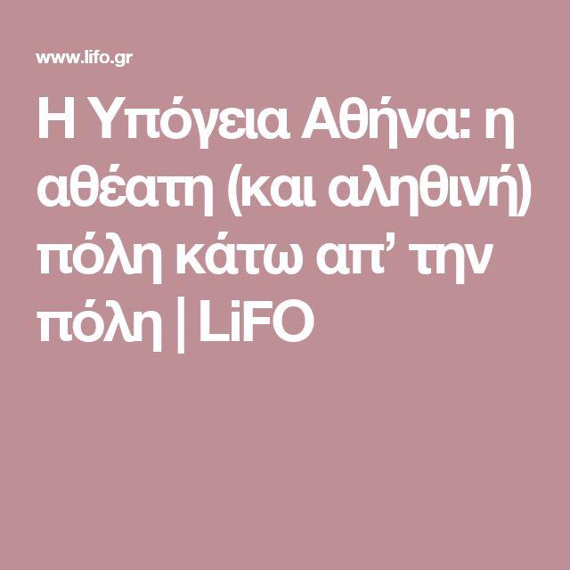 Η Υπόγεια Αθήνα: η αθέατη (και αληθινή) πόλη κάτω απ' την πόλη | LiFO
