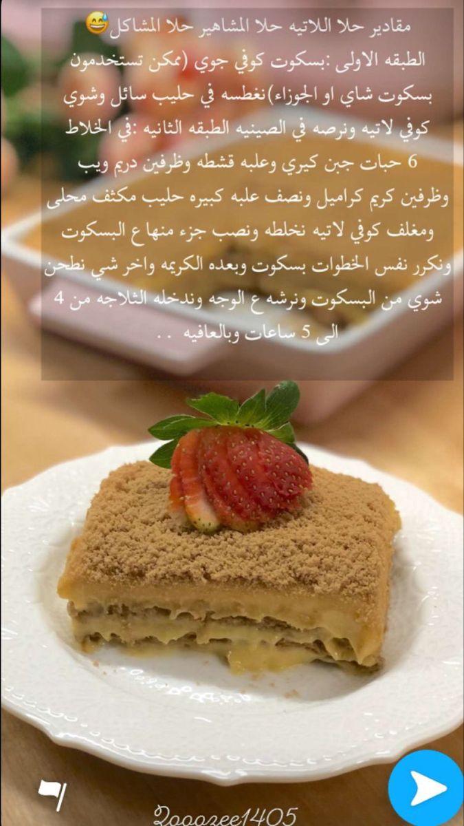 حلى لاتيه Food Drinks Dessert Yummy Food Dessert Sweets Recipes