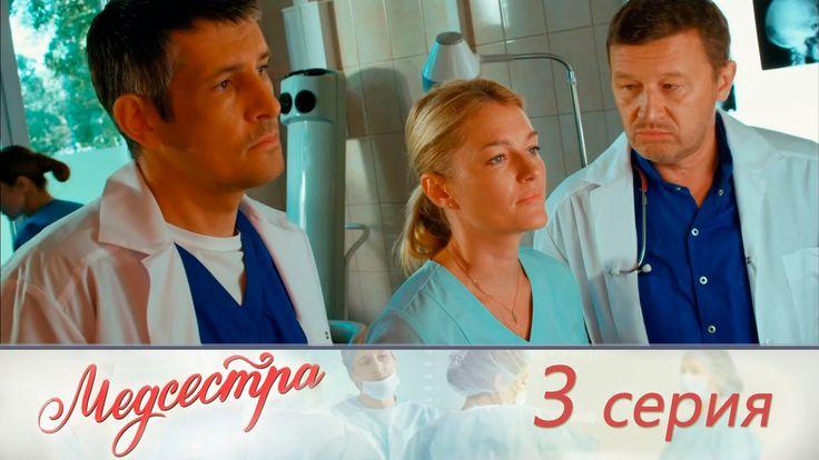 Медсестра. 3 серия