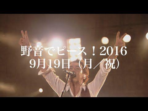馬場俊英「野音でピース!2016」告知ムービーフルバージョン! - YouTube