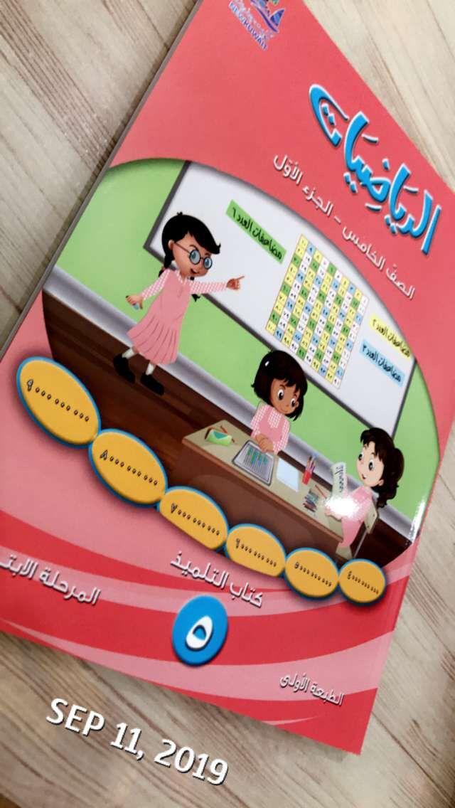 غلاف كتاب الرياضيات