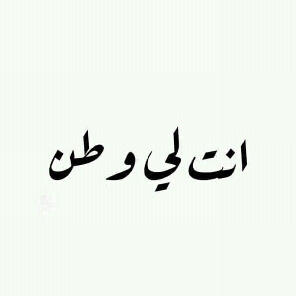 Pin By Linir A Hazaz On Arabic Quotes Arabic Quotes Arabic Arabic Calligraphy