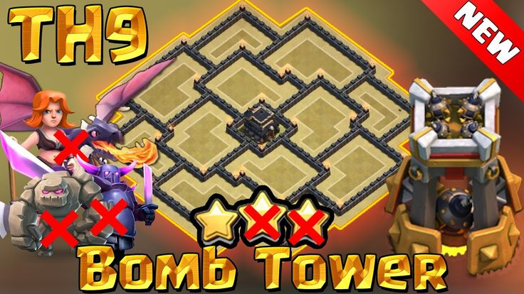 TH9 War Base With Bomb Tower New Update 2016. Clash Of Clans TH9 (Town Hall 9) War Base 2016 With Bomb Tower. New TH9 War Base With Bomb Tower 2016.  Watch more Town Hall 9 (TH9) War Base in this playlist: https://www.youtube.com/watch?v=SZ6VaMPIK3o&list=PLKSQ2WcmIpM3j-awEt9YRuNEKJpUWWaZ1&index=1    Are You looking for TH9 War Base That Defends everything? Check this out: https://www.youtube.com/watch?v=1Xsc2t1mMR8&list=PLKSQ2WcmIpM1EF7X5WTbBvbetYcFoY0ib&index=1   SUBSCRIBE US NOW…
