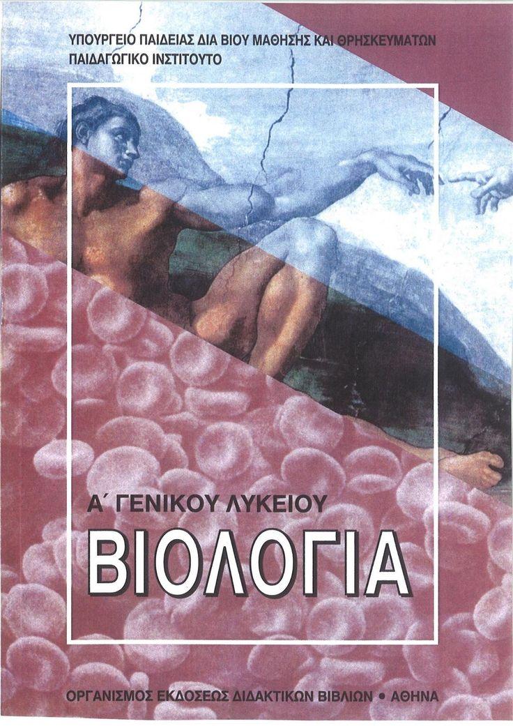 Καλά ρε καραγκιόζηδες, γαμώ τη θρησκεία σας, έχετε βάλει θεό στο βιβλίο της βιολογίας; Είστε τόσο καθυστερημένοι πια; pic.twitter.com/XKFCkc5uBJ