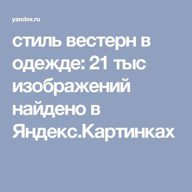 стиль вестерн в одежде: 21 тыс изображений найдено в Яндекс.Картинках