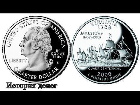 История монеты штата Виргиния, 25-центовики США - YouTube
