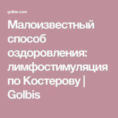 Малоизвестный способ оздоровления: лимфостимуляция по Костерову | Golbis