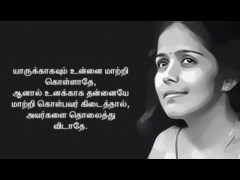 good thoughts in Tamil,good thoughts in Tamil with pictures,Tamil thoughts motivation,Tamil motivational quotes for success,Tamil quotes about life,inspirational …