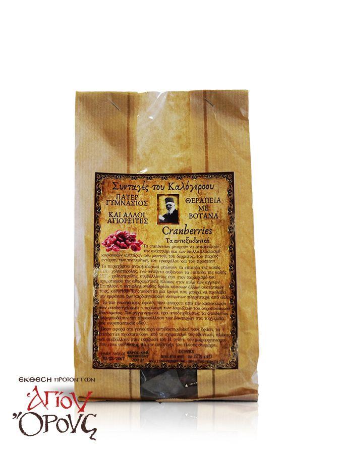 Cranberries - Antioxidants - Mount Athos Pharmacy - Cranberries are a great source of antioxidants and antibactirials. Use them in your everyday meal and see their benefits in your body! #cranberries #mount #athos #superfoods #agio #oros #monks #mt #athos #orthodoxy #vitamins #antioxidants