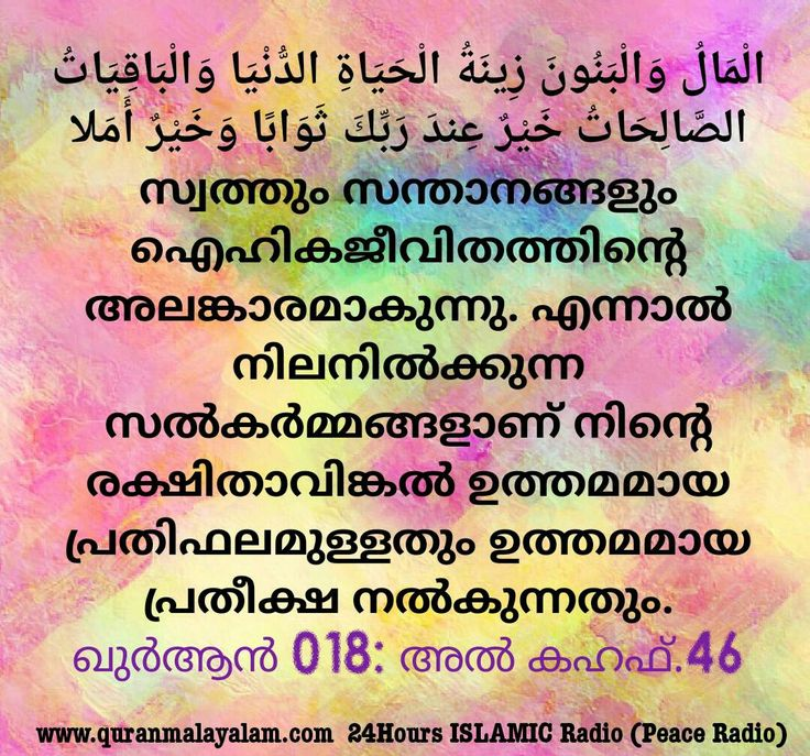 One Way Love Quotes In Malayalam