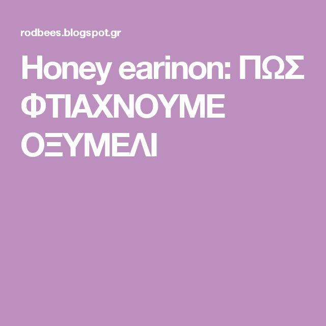Honey earinon: ΠΩΣ ΦΤΙΑΧΝΟΥΜΕ ΟΞΥΜΕΛΙ