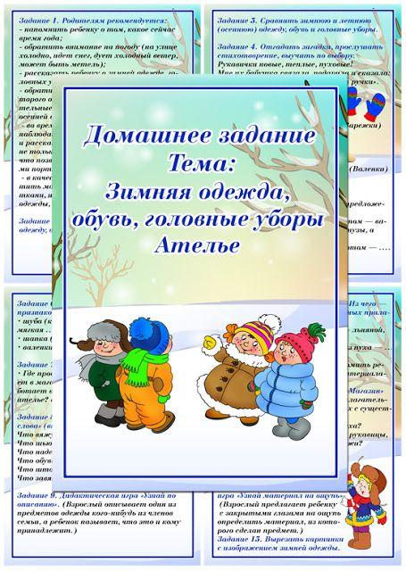 Играем до школы: Домашнее задание для дошкольника Зимняя одежда, обувь, головные уборы. Ателье