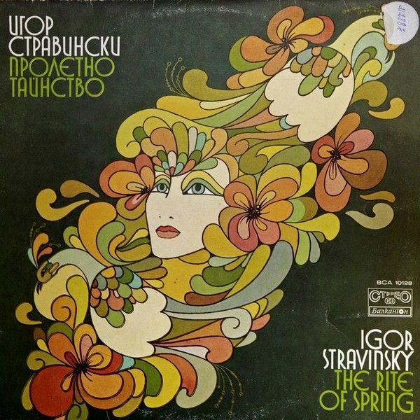 Bulgarian Socialist era album cover designs