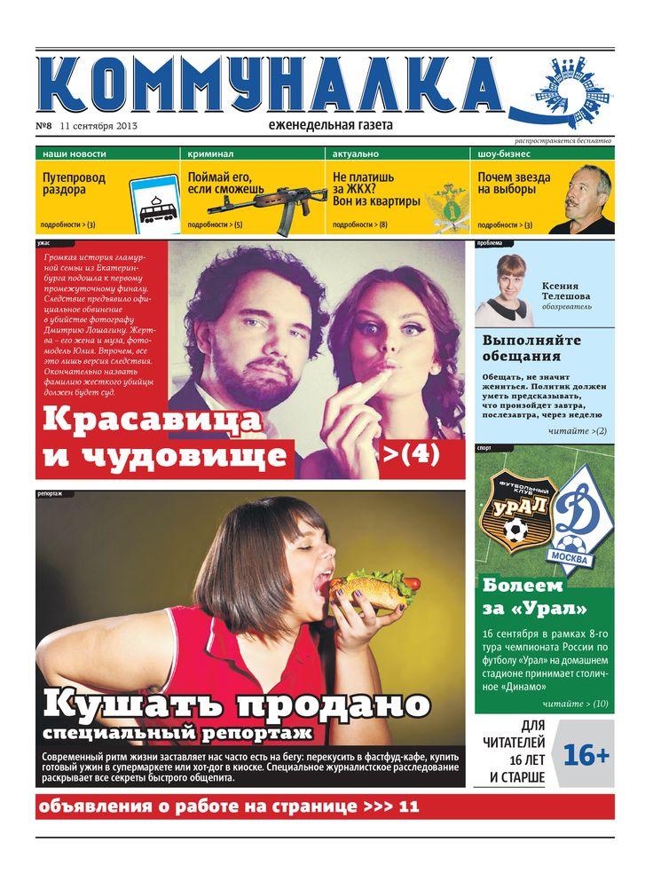 """Газета """"Коммуналка"""", 24 стр"""