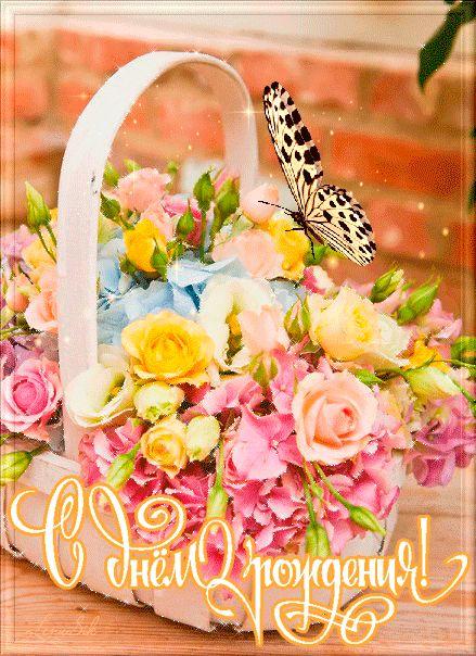 Картинки анимации с днём рождения женщине - красивые цветы