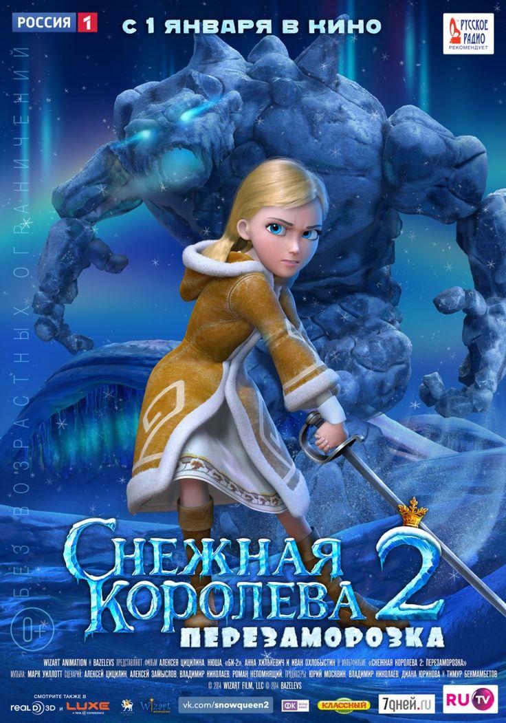 смотреть онлайн Снежная королева 2: Перезаморозка (2014) в хорошем качестве, бесплатно и без регистрации