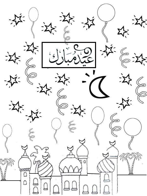 Assalamaleykoum ,je vous remonte un coloriage proposé l'année dernière pour l'Aïd:(version arabe,français,anglais).Il suffit d'enregistrer les image dans votre ordinateur pour les imprimer incha'Al...