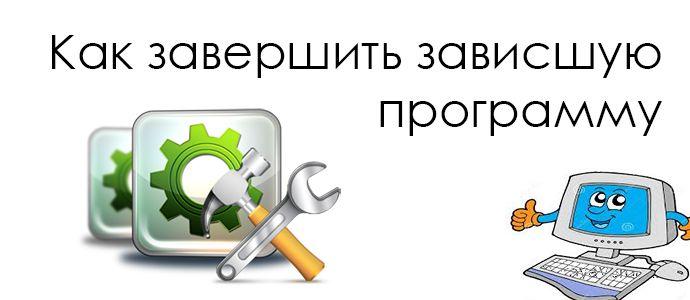 kak-zavershit-zavisshuyu-programmu-690x300 (690x300, 136Kb)