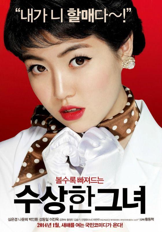 Shim Eun-kyung's grandma body-swap comedy Suspicious Girl » Dramabeans » Deconstructing korean dramas and kpop culture