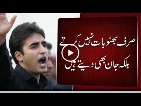 PPP given constitution of the country says Bilawal Bhutto Zardari - https://www.pakistantalkshow.com/ppp-given-constitution-of-the-country-says-bilawal-bhutto-zardari/ - http://img.youtube.com/vi/l6aPxlvkIhA/0.jpg