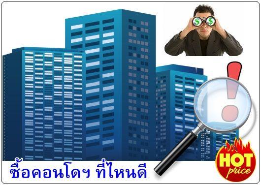 ซื้อคอนโดฯ ที่ไหนดี โครงการไหนดี คิดไม่ออก บอกไม่ถูก #Condo #Condominium  ขอแนะนำให้ท่านศึกษาข้อมูลของโครงการต่างๆ อย่างละเอียด เพิ่มเติมที่ http://www.aseanliving.com/blog/property-tips/33-buying-a-condominium.html