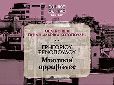 GR4YOU: Το Εθνικό Θέατρο παρουσιάζει για την καλλιτεχνική ...