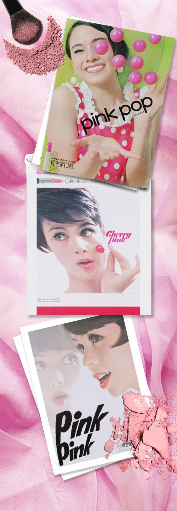 Negli anni '50 e '60, Shiseido guidò la rivoluzione del rosa nel make-up in Giappone, dando vita a un'ampia gamma di tonalità al passo con i tempi. Le nuance Cherry Pink, Pink Pink e Pink Pow Wow offrirono alle donne giapponesi la possibilità di creare look più delicati e giocosi che mai. #Shiseido www.shiseido.it