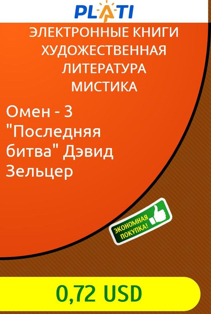 Омен - 3