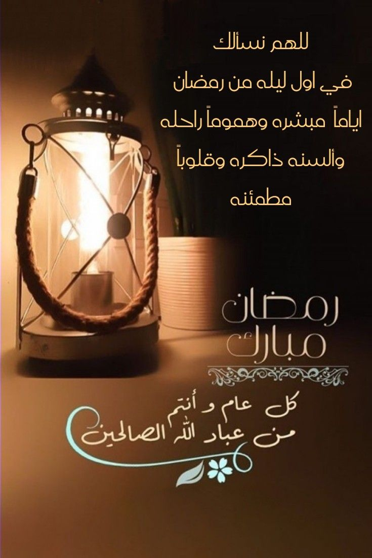 Pin By Sura On حكم أقوال شعر Ramadan Decorations Ramadan Quotes Ramadan