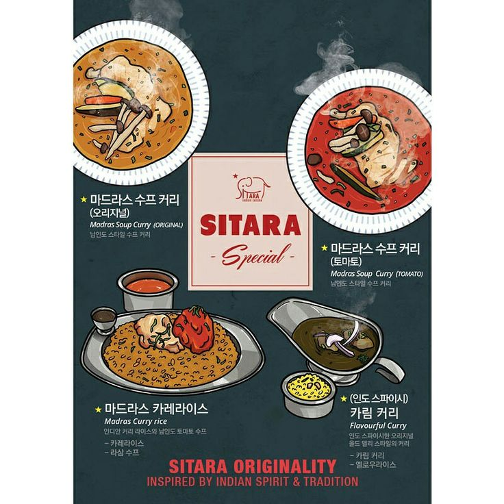 sitara spacial menu poster design www.jjplus.co.kr