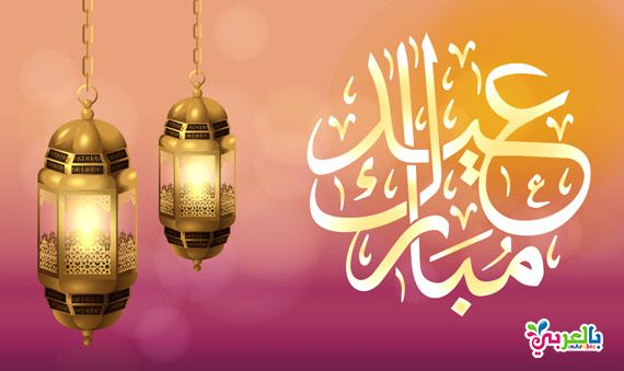 اجمل بطاقات تهنئة بالعيد 2019 صور عيد سعيد عيد مبارك بالعربي نتعلم Ceiling Lights Light Decor