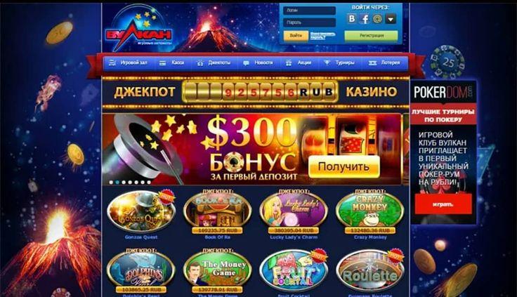 официальное казино вулкан онлайн
