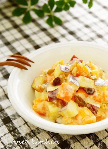 ✿ピックアップ&600れぽ大感謝✿  秋の味覚たっぷり♪ヨーグルト風味が爽やかヘルシーなサラダ。おもてなしやデザートにも