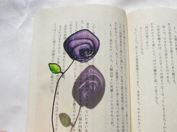 紫のバラのしおり☆ブックマーカー 4